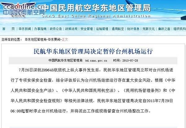 民航华东地区管理局决定暂停台州机场运行