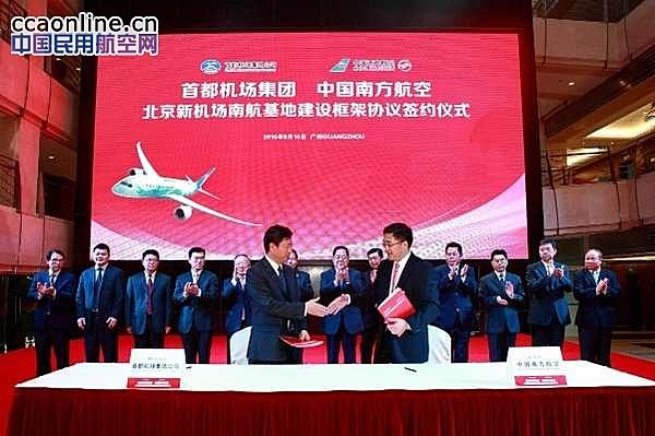 首都机场集团与南航签署北京新机场基地建设协议