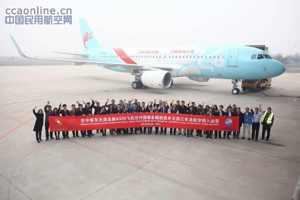 """浙江长龙航空接收其首架""""津产""""空客A320飞机"""