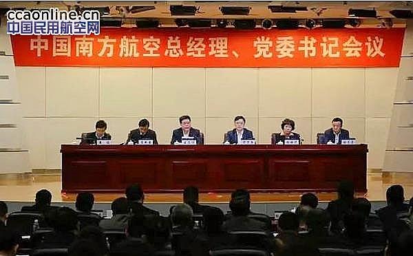 南航集团召开总经理、党委书记会议