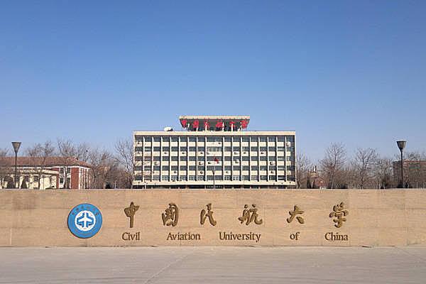 中国民航大学召开民航维修专门人才培养研讨会