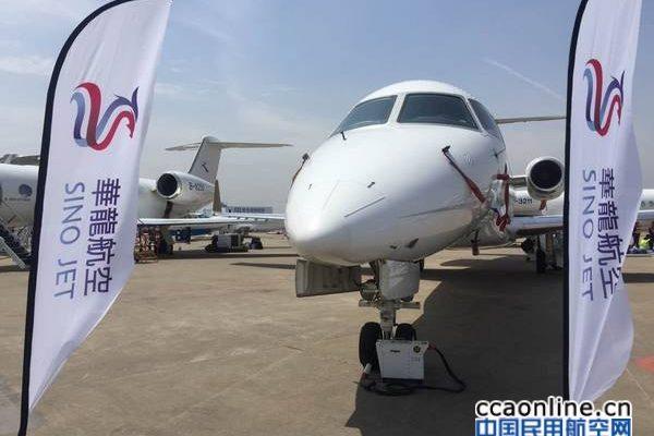 华龙商务航空有限公司参展ABACE2016