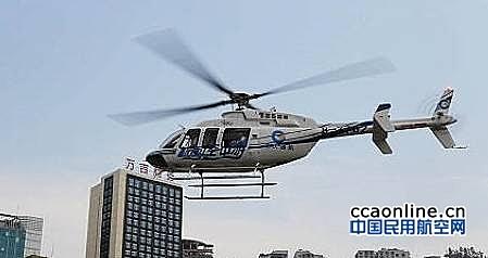 重庆通航因9·13贝尔直升机坠毁事件,受西南局处罚