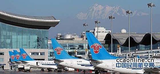 南航新疆分公司因安保违规被局方行政约见
