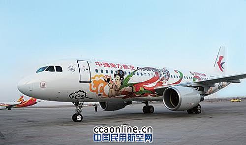 """第二架""""绚丽甘肃号""""A320飞机抵达兰州"""