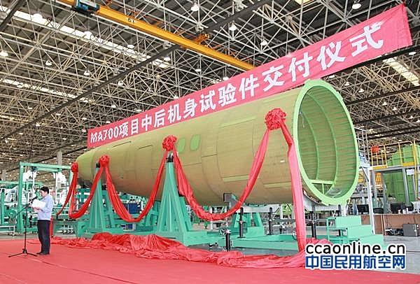 新舟700飞机中后机身试验件在沈飞顺利交付