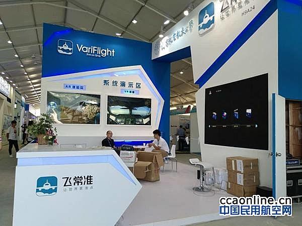 展台掠影,参加第十一届珠海航展的公司(一)