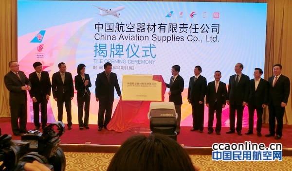 国航、东航、南航——航材共享平台在京成立