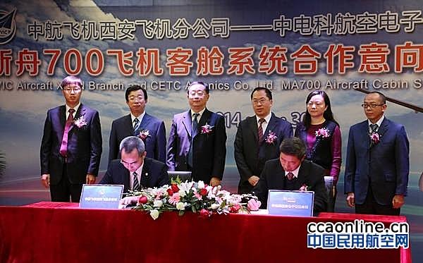 电科航电与西飞签署新舟700飞机客舱系统合作意向书