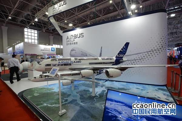 空中客车参加第十一届珠海航展