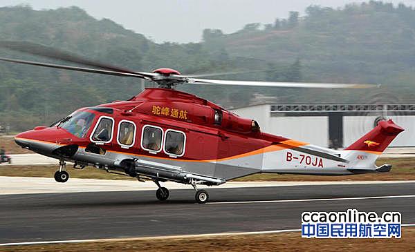 CAH完成华彬天星通航、驼峰通航AW139直升机维修任务