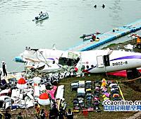 """台""""民航局"""":复兴航空22日起将全面停航"""