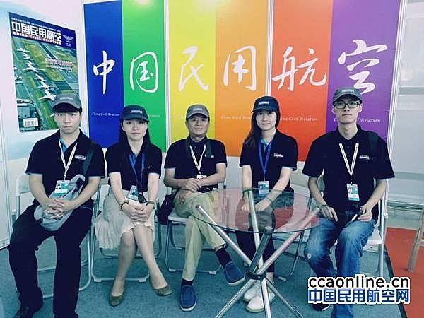《中国民用航空》杂志、中国民用航空网参展