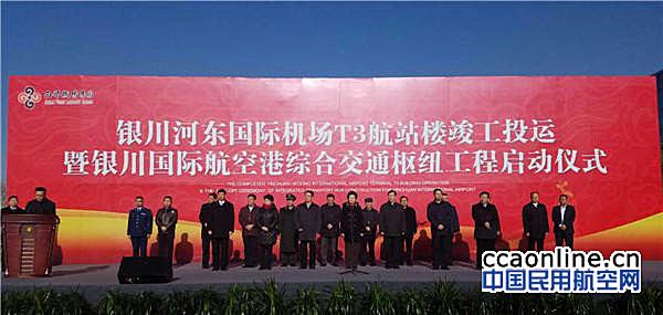 银川河东国际机场T3航站楼正式投入运行