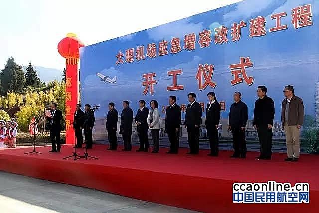 云南大理机场改扩建工程正式开工