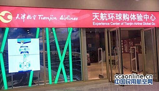 """天津航空""""航商""""模式创新打造多业态航空服务"""
