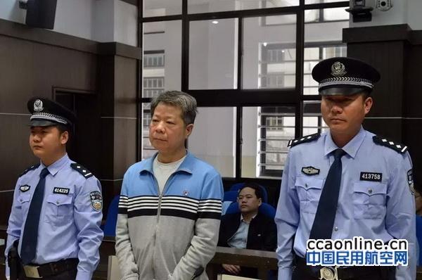 民航局原副局长周来振受贿2533万,一审获刑十五年