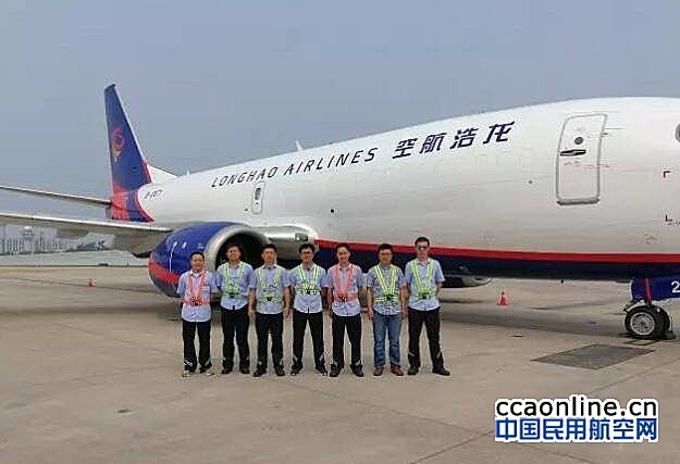 龙浩航空首次自主完成737-300F飞机重要改装工作