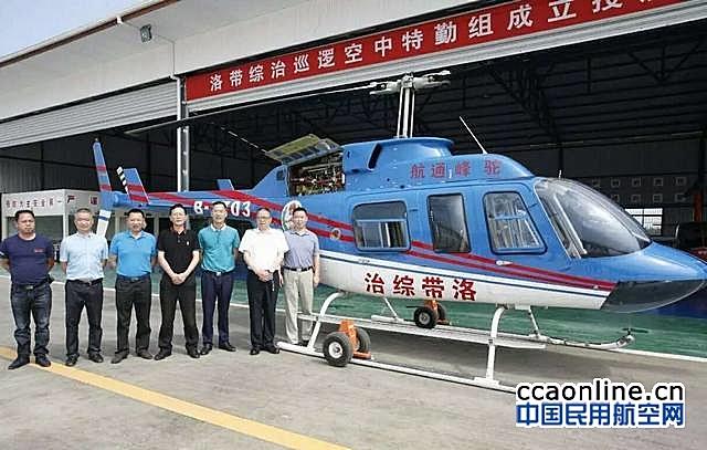 驼峰通航携手洛带镇成立综治巡逻空中特勤组