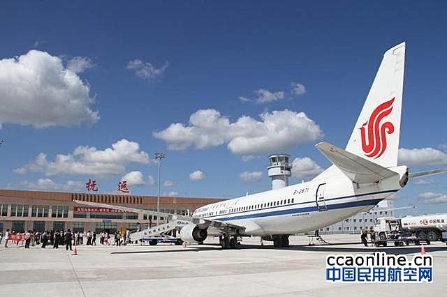抚远机场开通威海-佳木斯-抚远-哈尔滨航线
