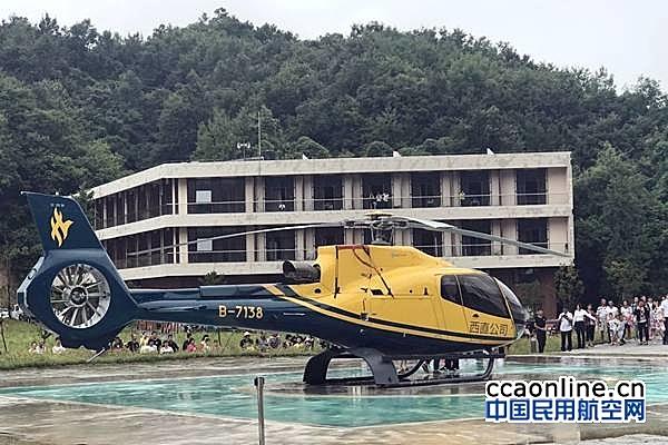 悠然山景区直升机首航仪式举行,俯瞰秦岭自然景色