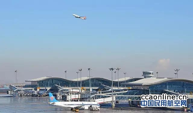 以高质量发展为目标,开创新疆机场航班正常和服务工作新局面