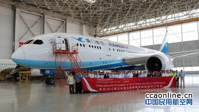 上海波音完成厦航787定检及客舱WIFI系统改装