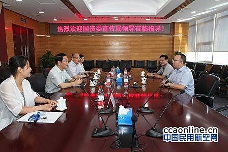 国资委宣传局局长夏庆丰赴中国航材集团调研