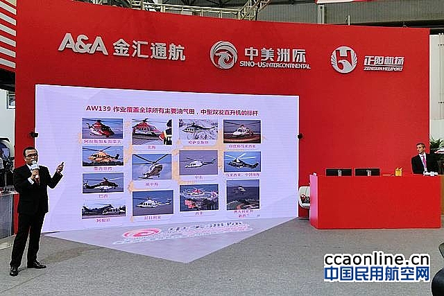 2017首届中国国际直升机产业领袖峰会盛大开幕