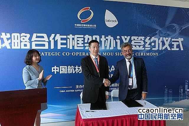 中国航材集团与Babcock MCS公司签署战略合作协议