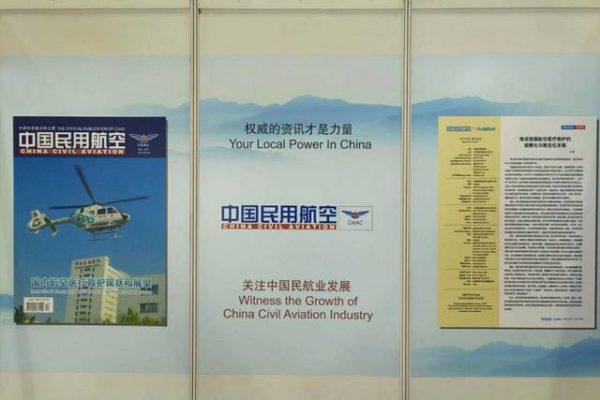 《中国民用航空》杂志和中国民用航空网亮相北京航展