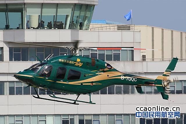 第四届直博会飞行表演组与空港医院模拟救援演练