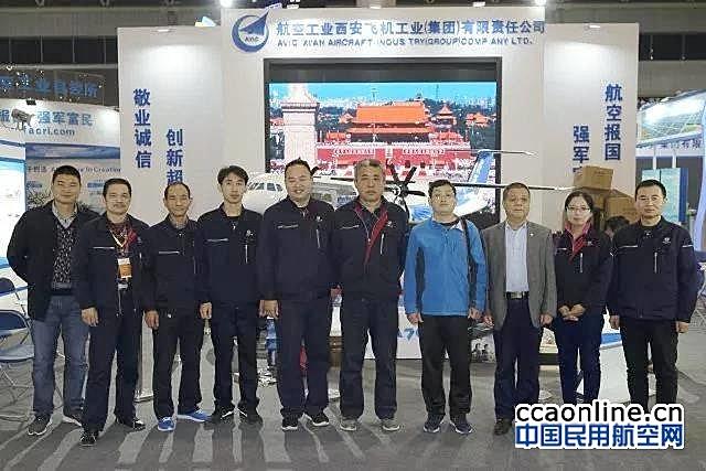 航空工业西飞新舟700飞机亮相陕西省第四届职工科技创新成果展