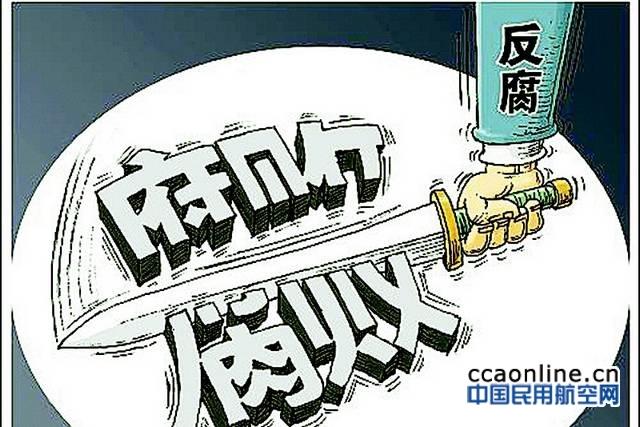 阜阳民用航空局原局长李小舟严重违纪被立案审查