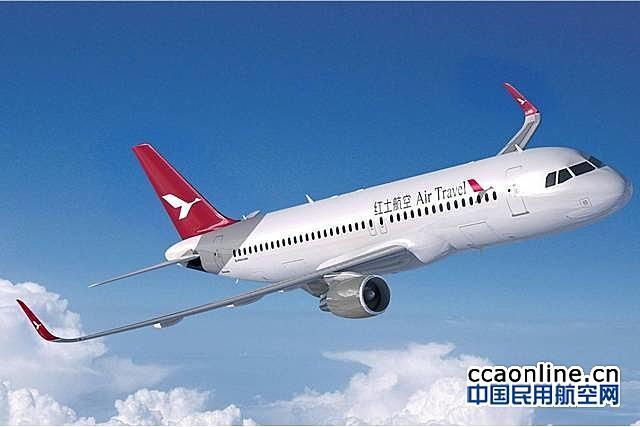 """湖南红土航空将更名为""""湖南航空"""" ,工商信息已完成变更"""