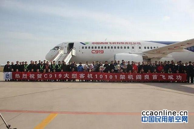 国产C919大型客机10101架机阎良首飞成功