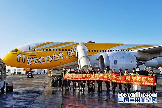 哈尔滨-新加坡航线正式开通,酷航每周执飞三班