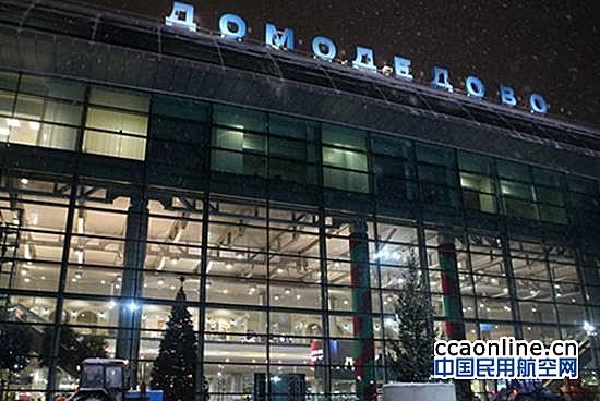 莫斯科机场旅客自称携有炸弹,专家检查后未发现