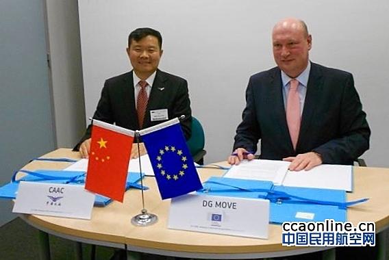 中欧就加强民航领域合作签署会议纪要