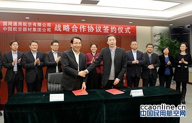 中国航材集团与国网通航签署战略合作框架协议