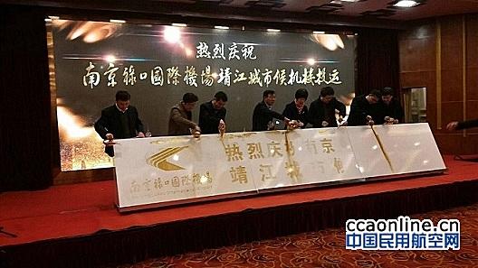"""南京禄口机场""""靖江城市候机楼""""投运"""
