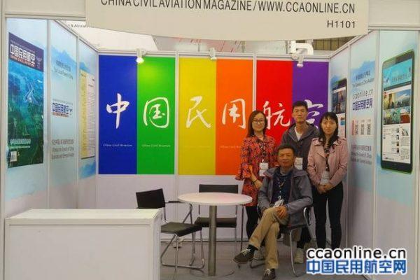《中国民用航空》杂志/中国民用航空网在展会