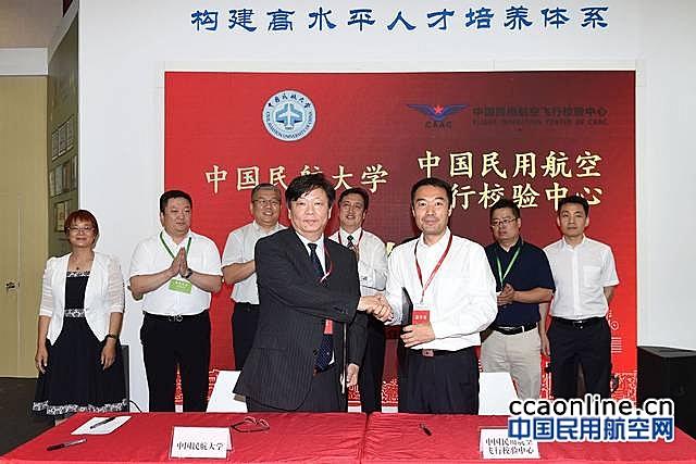 中国民航大学与中国民航飞行校验中心签署合作协议