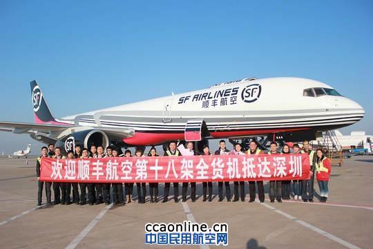 顺丰航空第十八架自有波音全货机757飞抵深圳