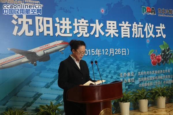桃仙机场完成进境水果包机直达沈阳保障任务