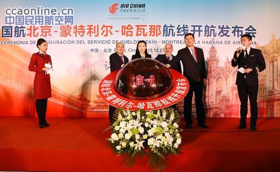 国航开通北京经停蒙特利尔至哈瓦那航线