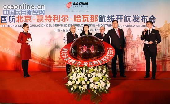 国航北京-蒙特利尔-哈瓦那航线开通,每周三班