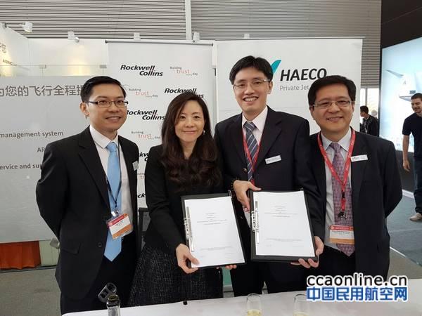 Collins和HAECO PJS签署公务机机上娱乐产品经销协议