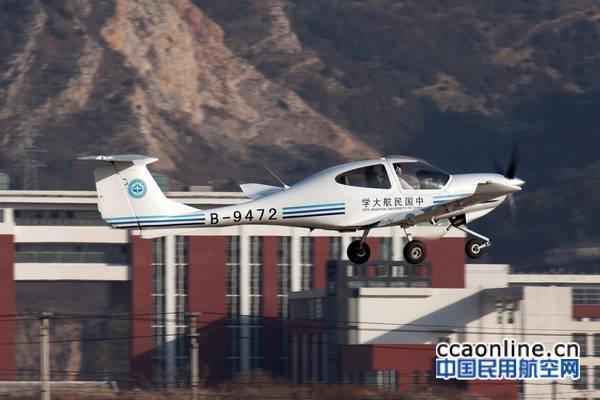 中航大通过民用航空器驾驶员学校合格证更新审定