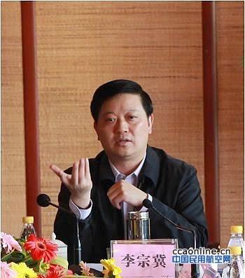民航局任命李宗冀为民航局运行监控中心主任